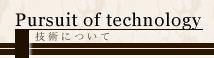 技術について